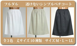 【日本製】当店で一番<strong>透けない</strong> <strong>ペチコート</strong> 透け防止 フルダル ワンピース インナー 送料無料(メール便)スカート サイズM L〜LL 丈30cm〜60cm 全3色 (大きいサイズ ワンピ 黒 白 インナースカート アンダースカート ベージュ <strong>透けない</strong><strong>ペチコート</strong> 裏地 インナー<strong>ペチコート</strong>)