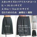 【日本製】ソアリスペチコート 大きいサイズ ワンピース インナー 送料無料(メール便)スカート サイズ3L〜10L 丈70cm(30cm〜75cmまであります)全3色(ペチスカート ペチ レディース ワンピ アンダースカート インナースカート 透け防止 ソアリス インナーペチコート 裏地)