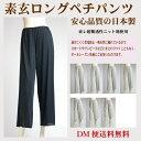 ロングペチパンツ【日本製】透けない タップパンツ フレアーパンツ ペチコートパンツ