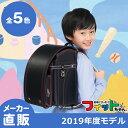 ランドセル フィットちゃん グッドボーイ(FIT-205Z)...