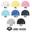 【ARN-6406】ARENA(アリーナ) 2WAYシリコンキャップ[水泳帽/スイムキャップ/スイミング/プール/水泳小物]