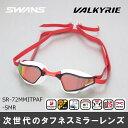 【水泳ゴーグル】【SR-72MMITPAF-SMR】SWANS(スワンズ) クッション付きレーシングスイムゴーグル VALKYRIE(ヴァルキュリー)(ミラータイプ)[スイミング/レーシング/FINA承認/競泳]
