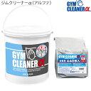 ジムクリーナーアルファ GYMクリーナーα ノンアルコール 環境清掃除菌クリーナー GYM-33