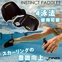 【水泳練習用具】【SOL2013】FINIS(フィニス)INSTINCT PADDLES (インスティンクト パドル)[水泳/練習用具/パドル/水かき/スイミング/トレーニング/四泳法対応]