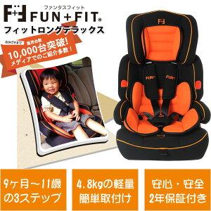 チャイルド ファンタスフィット フィットロングデラックス ブラック メッシュ インナー クッション オレンジ
