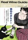 雑誌リアル ワイン ガイド /55号 2016・秋