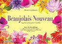 瓶[2018] ボジョレー・ヌーヴォー(カーヴ・デュ・ボワ・ドワン)Beaujolais Nouveau (Cave du Bois d'Oingt)