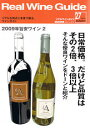リアル ワイン ガイド / 2009 27号