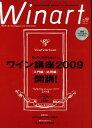 ワイナート  第50号 ワイン講座2009開講![入門編〜応用編] 5月号 Winart