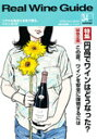 リアル ワイン ガイド / 2011 34号