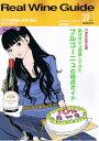 リアル ワイン ガイド / 2011 35号