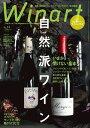 ワイナート 第71号 特集  自然派ワインWinart