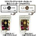 【チョコサプリ】GI26&GI36(30個/選べるダーク&ミルク)【100%プレミアムベルギーチョコレート】[低GIチョコ] /送料無料