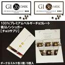 【チョコサプリ】GI26&GI36(ダーク&ミルク各3個/6個入)【100%プレミアムベルギーチョコレート】[低GIチョコ]