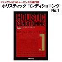 「ホリスティックコンディショニング No.1」書籍 【当店在庫品/送料無料】 [JHCA]