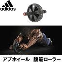 adidas(アディダス) アブホイール【プッシュアップバー...
