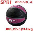 [SPRI] メディシンボール(3.6kg) / Xerball Medicine Ball(8lb) 【当店在庫品/送料無料】★プロテインドリンク!プレゼントキャンペーン★