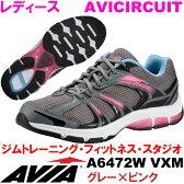 [AVIA]アビア フィットネスシューズ A6472W VXM〔グレー×ピンク〕AVICIRCUIT(23〜25.5cm/レディース)【16SS04】【アヴィア正規品】/送料無料