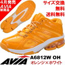 [AVIA]アビア フィットネスシューズ A6812W OH〔オレンジ×ホワイト〕限定カラー(22.5〜28.0cm/レディース/メンズ)【17SS04】【アヴ...