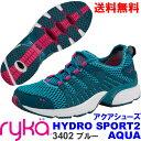 [RYKA]ライカ アクアフィットネスシューズ HYDRO SPORT2<ハイドロスポーツ2> C8054M-3402 〔ブルー〕(22.0〜28.0cm/レデ...