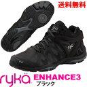 [RYKA]ライカ フィットネスシューズ ENHANCE3<エンハンス3> D4473M-3003 〔ブラック〕(22.0〜28.0cm/レディース/メンズ)【ダンスシ..