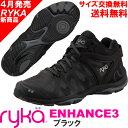 [RYKA]ライカ フィットネスシューズ ENHANCE3<エンハンス3> D4473M-3003 〔ブラック〕(22.0〜28.0cm/レディース/メンズ)【...