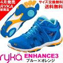 [RYKA]ライカ フィットネスシューズ ENHANCE3<エンハンス3> D4473M-3400 〔ブルー×オレンジ〕(22.5〜25.5cm/レディース/メ...