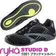 [RYKA]ライカ フィットネスシューズ STUDIO D<スタジオ ディー> D7131F-1001 BSV〔ブラック×シルバー〕(22.5〜25.5cm/レディース)【ダンスシューズ】【15FW】【正規品】/送料無料