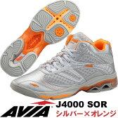 [AVIA]アビア フィットネスシューズ J4000 SOR〔シルバー×オレンジ〕(22.0〜28.0cm/レディース/メンズ)【15FW09】【アヴィア正規品】/送料無料