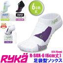 [RYKA]ライカ フィットネスシューズ専用ソックス 足袋型靴下(6cm丈 23-25cm) 【メール便対応可】