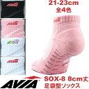 [AVIA]アビア フィットネスシューズ専用ソックス 足袋型靴下(8cm丈 21-23cm) 【メール便対応可】
