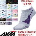 [AVIA]アビア フィットネスシューズ専用ソックス 足袋型靴下(8cm丈 23-25cm) 【メール便対応可】
