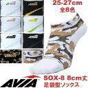 [AVIA]アビア フィットネスシューズ専用ソックス 足袋型靴下(8cm丈 25-27cm) 【メール便対応可】