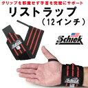 シーク リストラップ 12インチ(約30cm) 【当店在庫品】 [Schiek] 『筋労感謝の日キャンペーン』