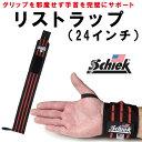 シーク リストラップ 24インチ(約60cm) 【条件付きメール便対応可/当店在庫品】 [Schie