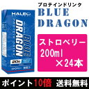 [HALEO]ハレオ BLUE DRAGON ブルードラゴン ストロベリー(200ml×24本)【送料無料】【HALEO+1点購入プレゼント対象…