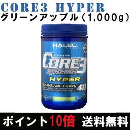 [HALEO]ハレオ コア3エクストリーム〔C3X〕ハイパー(1000g/グリーンアップル味)/送料無料【HALEO+1点購入プレゼント対象商品】
