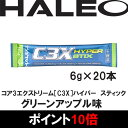 [HALEO]ハレオ コア3エクストリーム〔C3X〕ハイパー スティック〔HYPER STIX〕(6g×20本/グリーンアップル味)【HALEO+1点購入プレゼント対象商品】