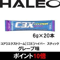 [HALEO]ハレオ コア3エクストリーム〔C3X〕ハイパー スティック〔HYPER STIX〕(6g×20本/グレープ味)【HALEO+1点購入プレゼント対象商品】