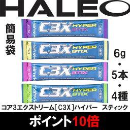 [HALEO]ハレオ コア3エクストリーム〔C3X〕ハイパー スティック〔HYPER STIX〕(6g×5本×4種/アソートセット)〔簡易袋〕【HALEO+1点購入プレゼント対象商品】