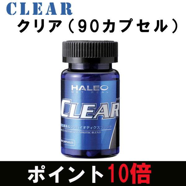 [HALEO]ハレオ CLEAR(クリア)(90カプセル)【HALEO+1点購入プレゼント対象商品】