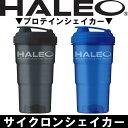 [HALEO]ハレオ サイクロンシェイカー(750ml)【プロテインシェイカー】