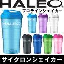 [HALEO]ハレオ サイクロンシェイカー(750ml)全7色【プロテインシェイカー】