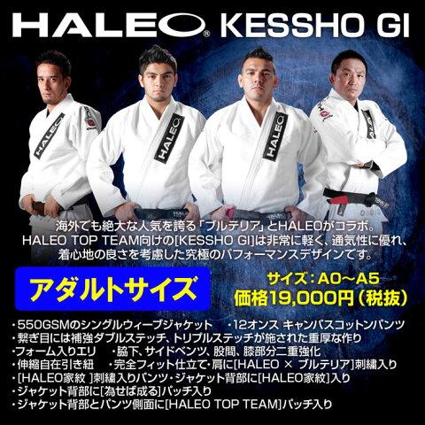 [HALEO]ハレオギア 柔術着[KESSHO GI]〔アダルトサイズ〕 【HALEO×ブルテリア限定版】/送料無料