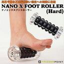 ナノエックスフットローラー(ハード) NANO X FOOT ROLLER 【当店在庫品】 [トリガーポイント]