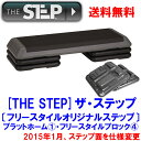 [THE STEP]ザ・ステップ〔フリースタイルオリジナルステップ〕(グレー/ブラック)【メーカー品番:ETB266】/送料無料 ※代引不可※