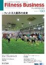[CBJ] [雑誌] 『フィットネスビジネス』誌[冊子] 【年間購読】