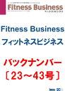[CBJ] [雑誌] 『フィットネスビジネス』誌バックナンバー〔23〜43号〕 【メール便対応可】