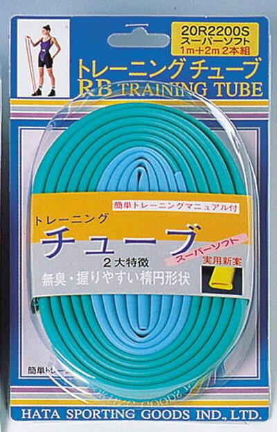 [HATAS] RBトレーニングチューブ(スーパーソフト)