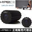 [VYPER] バイパー バイブレーション付フォームローラー 【レギュラータイプ】【送料無料】(HYPERICE/ハイパーアイス)